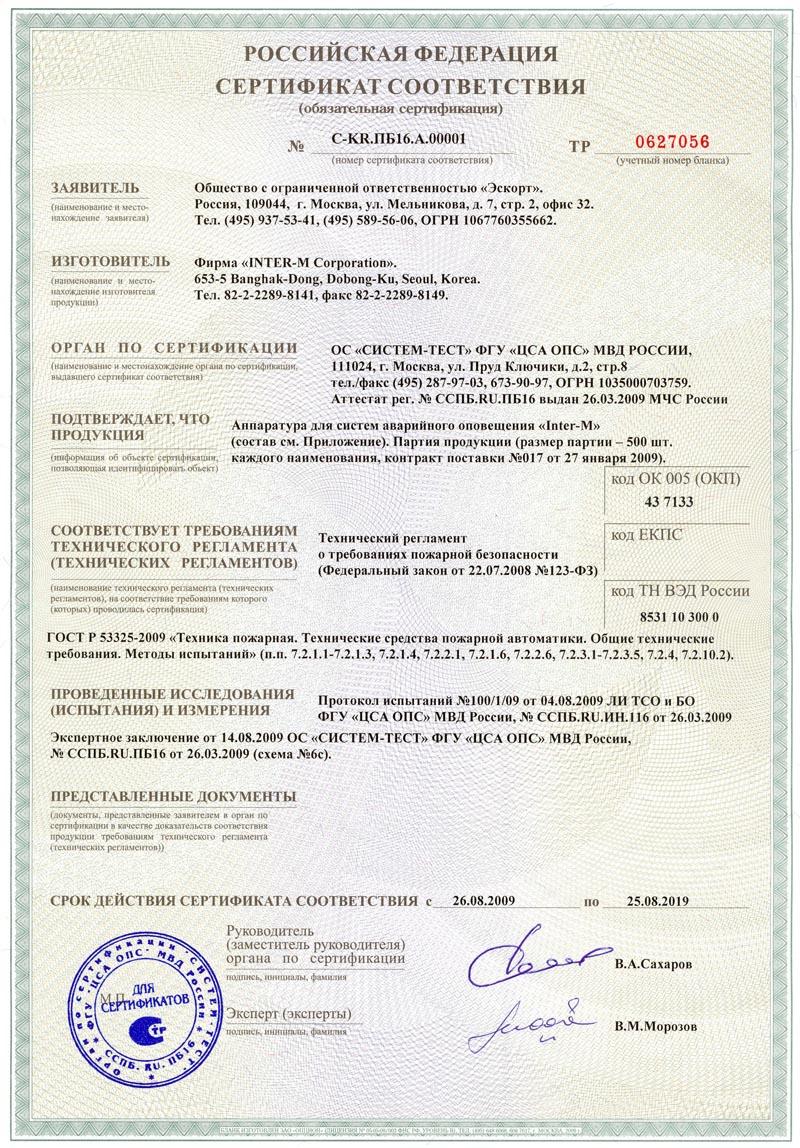 Сертификация оборудования эскорт услуги когда введена обязательная сертификация